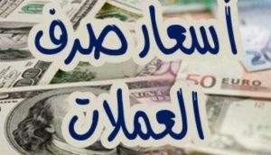 أسعار صرف العملات الأجنبية قابل الريال اليمني اليوم السبت 24 فبراير