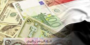 تعرف على أسعار صرف العملات الأجنبية مقابل الريال اليمني آخر تحديث