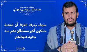 كلمة قائد الثورة السيد عبدالملك بدرالدين الحوثي حول أخر المستجدات بجبهة الساحل الغربي نص فيديو