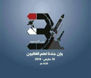 فعالية ثقافية في محافظة ريمة بمناسبة مرور ثلاثة أعوام من الصمود