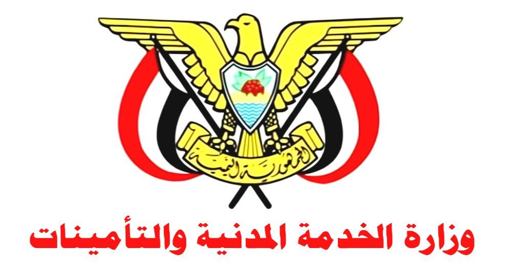 وزارة الخدمة المدنية بصنعاء تصدر بيان هام وتوجه إشعار تحذيري لكافة موظفي الدولة