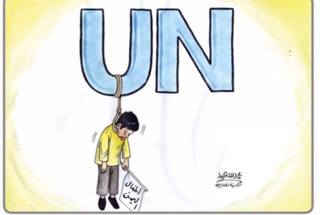 الأمم المتحدة وأطفال اليمن