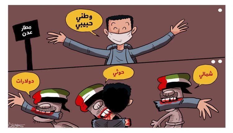 ذئاي ضد الإنسانية في مطار الموت
