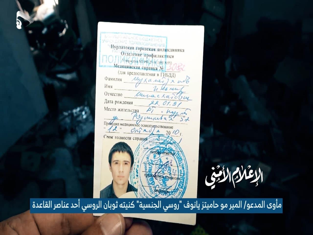 """المخابرات تكشف هوية خبير المتفجرات (روسي الجنسية) لداعش في الصومعة وهذا ما عثر بداخل منزله بعد فراره """"شاهد"""""""