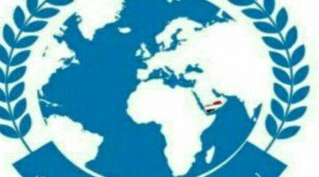 الهيئة الوطنية لإدارة وتنسيق الشؤون الانسانية ومواجهة الكوارث